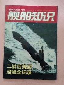 舰船知识 2009 增刊 【二战后美国潜艇全记录】
