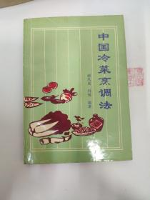 中国冷菜烹调法