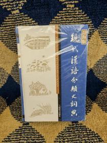 现代汉语分类大词典