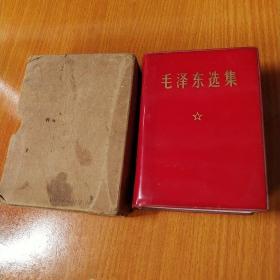 毛泽东选集 一卷本【品相好】
