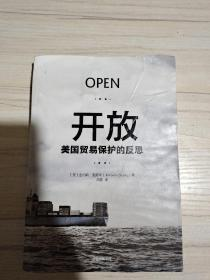 开放美国贸易保护的反思金伯莉·克劳辛著世界经济书籍