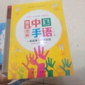 中国手语系列丛书完全图解中国手语中国手语日常会话教程入门手语书培训教材语言文字聋哑人手语教程工具书