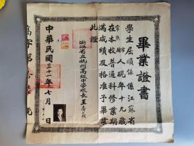 民国31年浙江省立杭州高级中学毕业证书