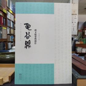 名家临经典碑帖-毛公鼎铭文临摹与创作