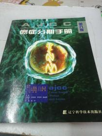 AJCC 癌症分期手册(第6版)