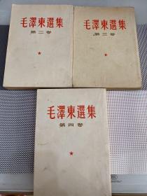 毛泽东选集 竖版繁体(第二、三、四卷)