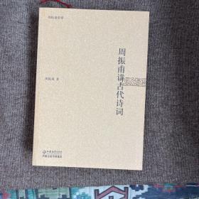 周振甫讲谭:周振甫讲古代诗词