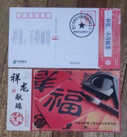 《中国科学院上海生命科学研究院    笔  砚  墨   福》2012年企业金卡样张