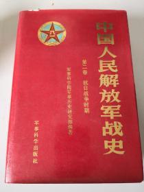 中国人民解放军战史 第二卷