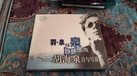 【签名钤印题词本】胡海泉签名钤印题词《羽泉之泉静静地流 胡海泉诗与写真》