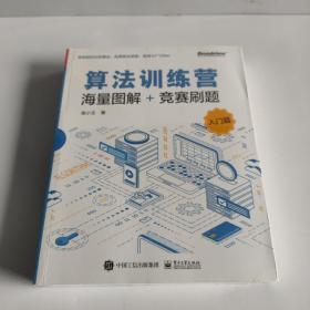 算法训练营:海量图解+竞赛刷题(入门篇)(博文视点出品)