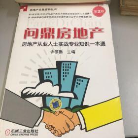 房地产从业人士实战专业知识一本通:问鼎房地产(第2版)