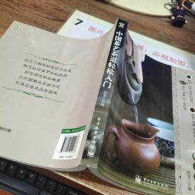 中国茶艺茶道轻松入门(全彩)