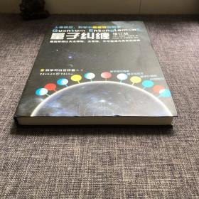 量子纠缠(修订版)/科学可以这样看丛书