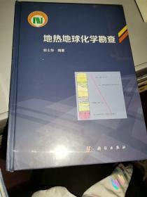 地热地球化学勘查