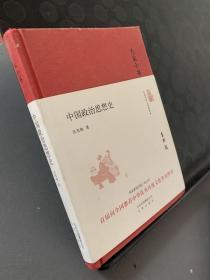 大家小书 中国政治思想史(精装本)