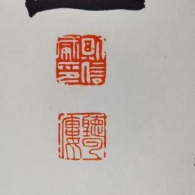 """【保真】河南名家陈则威先生书法近作一幅,禅茶一味。陈则威,中国书法家协会会员,中国文字博物馆特聘书法家,河南省安阳市书协副主席兼教育委员会主任。获中国文联、中国书协主办第四届中国书法艺术节""""中国书法十杰"""",第四届中国书坛中青年百强榜""""书法十佳""""。"""