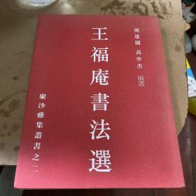 王福庵书法选