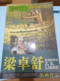 海外中国油画家:梁卓舒油画作品