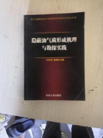 隐蔽油气藏形成机理与勘探实践:《第三届隐蔽油气藏国际学术研讨会论文集》