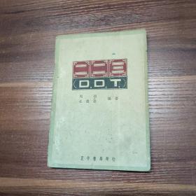 二二三 D.D.T-民国书籍