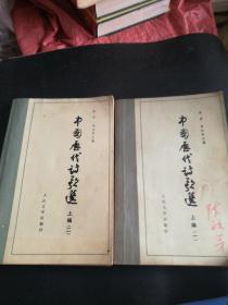 中国历代诗歌选上编(一,二)