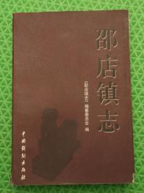 邵店镇志/中国喜剧出版社
