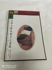 云南少数民族手工造纸 (两位作者共同签赠本)