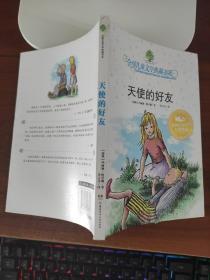 天使的好友:全球儿童文学典藏书系.第三辑