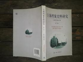 上海档案史料研究.第二辑