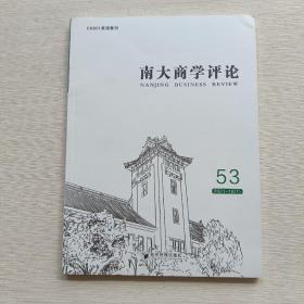 南大商学评论(第53辑)