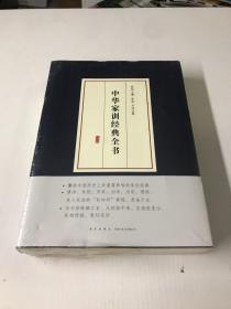 中华家训经典全书(全新有塑封)