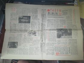 中国青年报星期刊1986年1月26日(共8版)