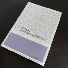 乡国之际:晚清温州府士人与地方知识转型(复旦博学文库)