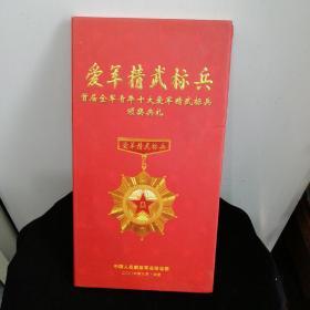 DVD 爱军精武标兵 首届全军青年十大爱军精武标兵颁奖典礼