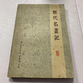 历代名画记 【上海人民美术出版社/1964年一版一印】