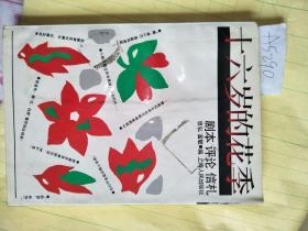 十六岁的花季(剧本、评论、信札)【张弘、富敏签名本以图为准】A5290