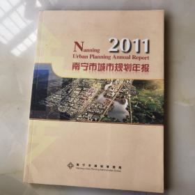 2011南宁市规划管理局