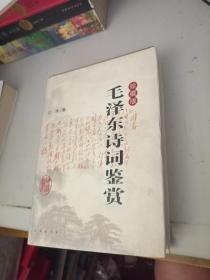 毛泽东诗词鉴赏 珍藏本