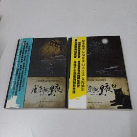 唐朝的黑夜1 唐朝的黑夜2(两册合售)
