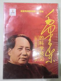 毛泽东的科学预见 【电视片纪录片】 4DVD 十品未拆