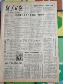 新华日报1980年12月24日