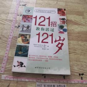 121招教你活过121岁