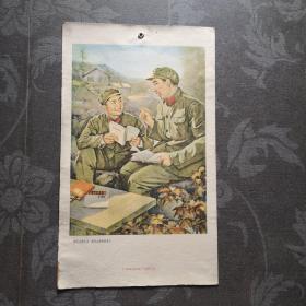 读毛主席的书,做毛主席的好战士(挂日历画)