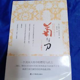 菊与刀(装典藏本)