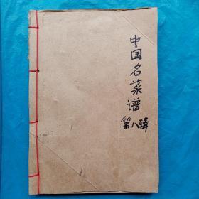 中国名菜谱..第八辑(江苏、浙江名菜)1960年老版本、书号:15042932