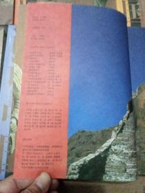 《话说中国》:创世在东方、诗经里的世界、春秋巨人、列国争雄、大风一曲振河山、文采与悲怆的交响  共计六册合售