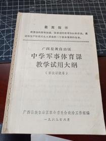 广西壮族自治区中学军事体育课教学试用大纲