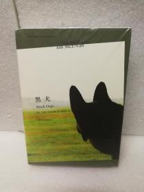 黑犬(双语珍藏本):中英双语版·麦克尤恩作品