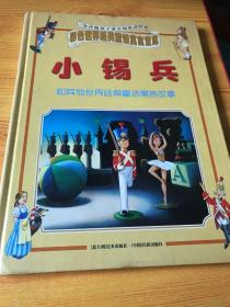 小锡兵  彩色世界经典童话寓言宝库(注音版)